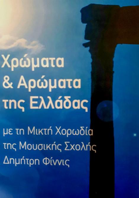 Mykonos Choir April 2018_2